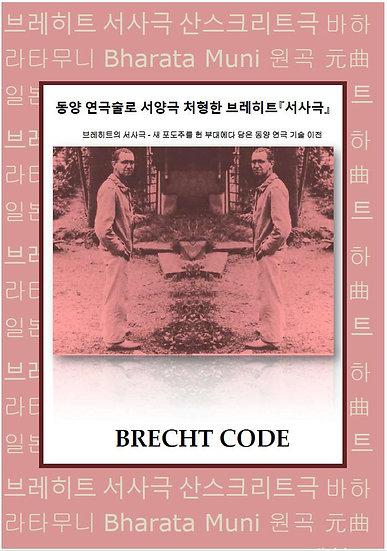 동양 연극술로 서양극 처형한 브레히트『서사극』