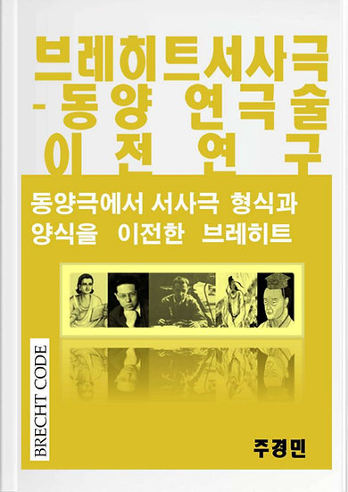 브레히트 서사극 - 동양 연극술 이전 연구