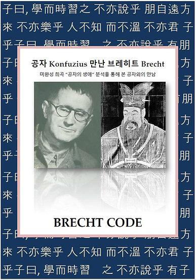 공자 Konfuzius를 만난 브레히트