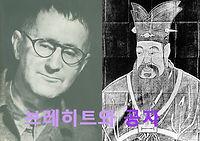 Brecht_Konfuzius.jpg