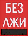 логотип БЕЗЛЖИ.png