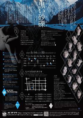 『黒い砂礫』チラシ裏面.jpg
