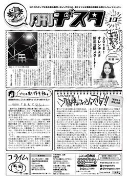 月刊ヂスタvol10(2015年1月)