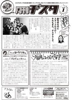 月刊ヂスタvol1(2014年3月)