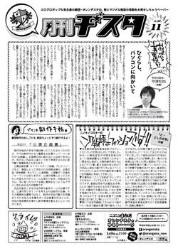 月刊ヂスタvol11(2015年2月)