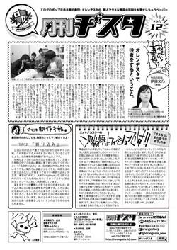 月刊ヂスタvol12(2015年3月)