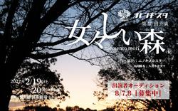 【次回公演】2022.2.19-20『女々しい森』