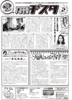 月刊ヂスタvol2(2014年4月)