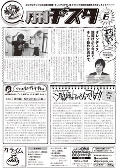 月刊ヂスタvol6(2014年8月)