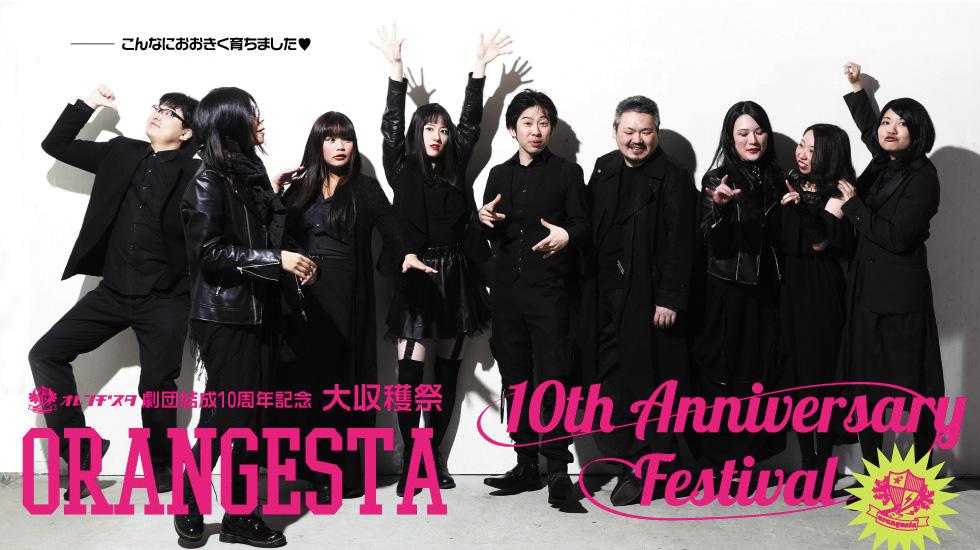 【終了しました】劇団結成10周年記念「大収穫祭」