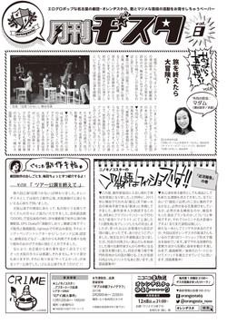 月刊ヂスタvol8(2014年11月)