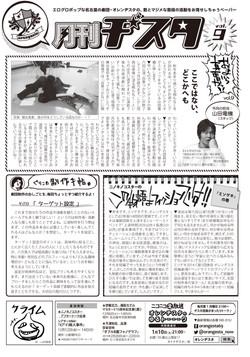 月刊ヂスタvol9(2014年12月)