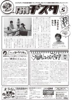 月刊ヂスタvol5(2014年7月)