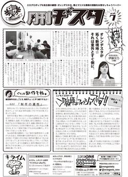 月刊ヂスタvol7(2014年9月)
