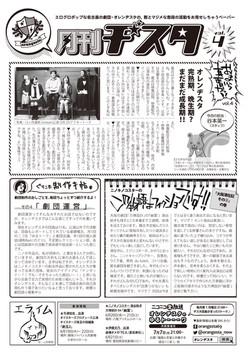 月刊ヂスタvol4(2014年6月)