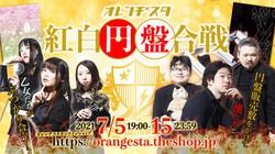 【7/5〜15】紅白円盤合戦