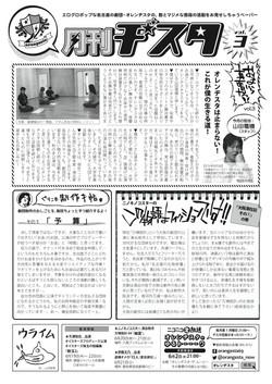 月刊ヂスタvol3(2014年5月)