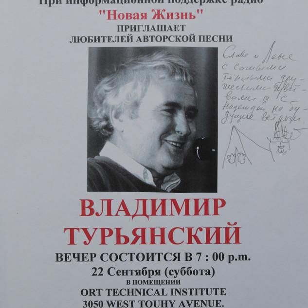 В.Л. Турьянский