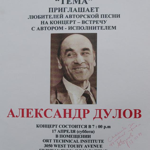 А.А. Дулов 1