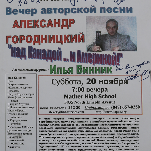 А.М. Городницкий 1