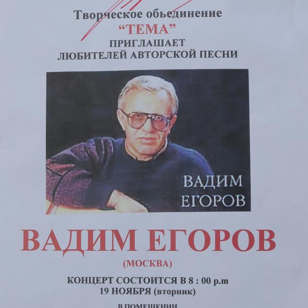 В.Егоров 2