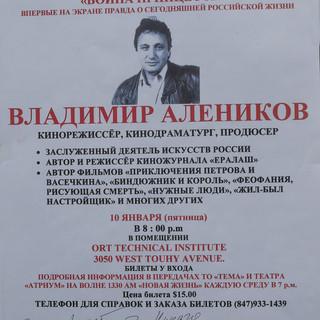 В. Алеников