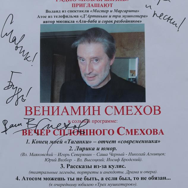 В.Б. Смехов