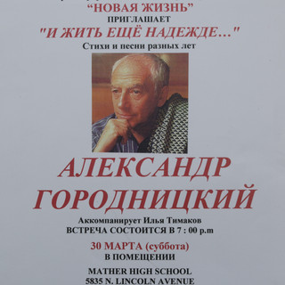 А.М.Городницкий 2