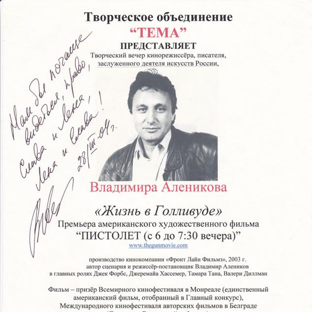 В.Алеников 2.jpg