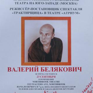 В.Р. Белякович