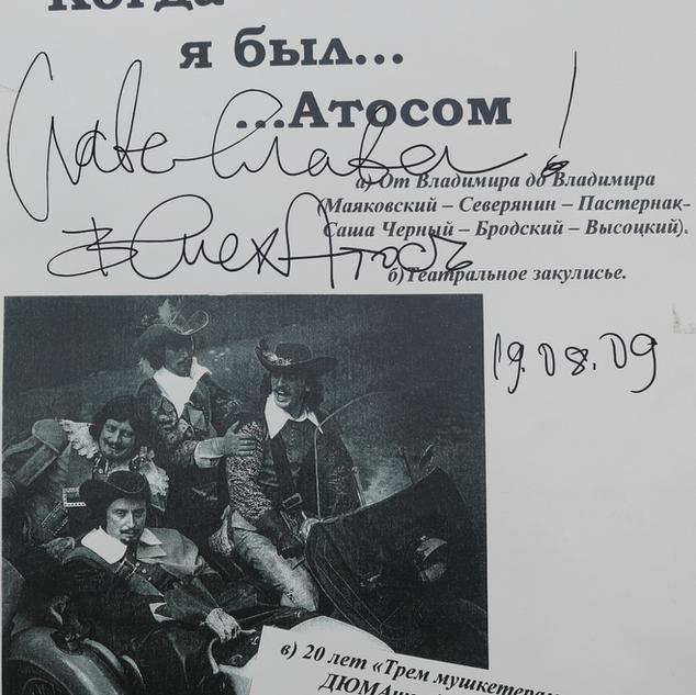 В.Б. Смехов 3