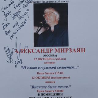А.Мирзаян