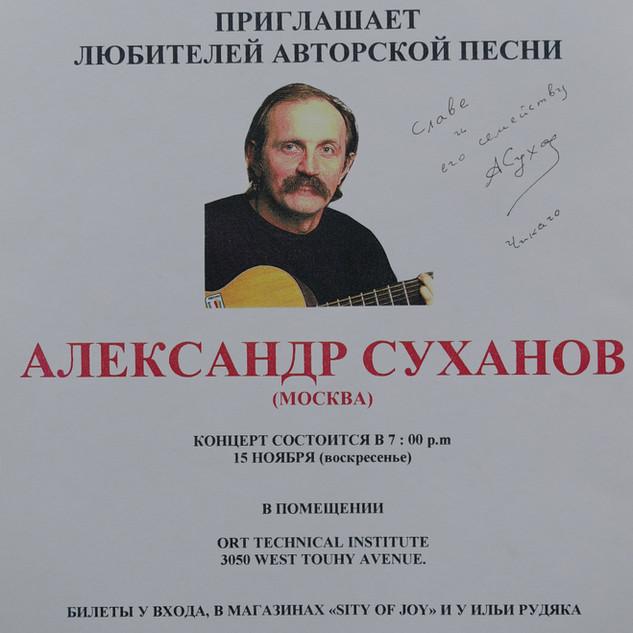 А. Суханов