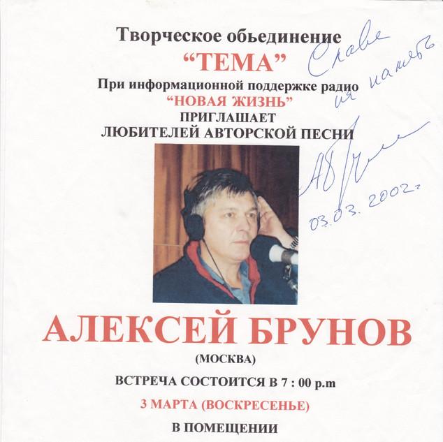 А.Брунов.jpg