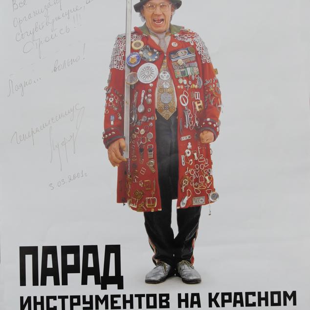 В. Луферов