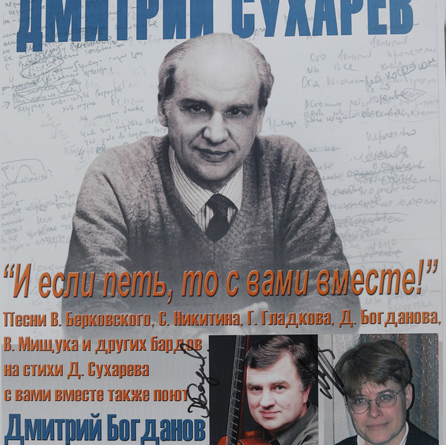 Д.А. Сухарев