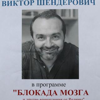В.А. Шендерович 1