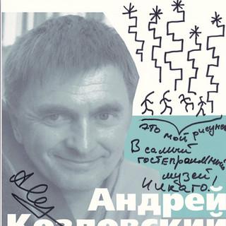 А.Козловский.jpg