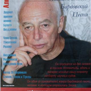 А.М.Городницкий 3