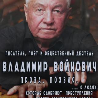 В.Н. Войнович