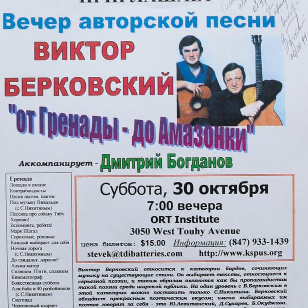 В. Берковский & Д. Богданов