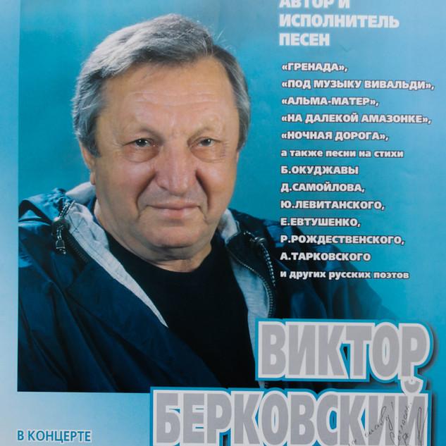 В.С. Берковский