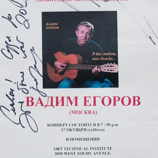 В. Егоров 2