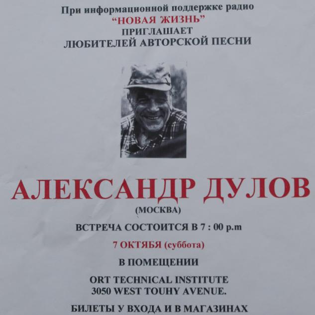 А.А. Дулов 2