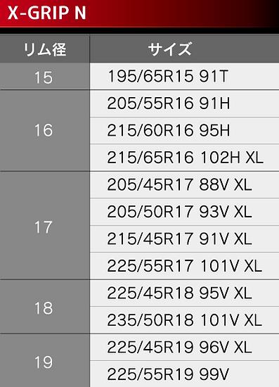 X-GRIPサイズ表.png