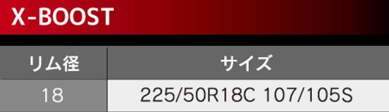 xboostサイズ表.png