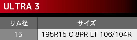 ULTRAサイズ表.png