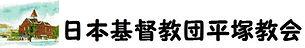 平塚教会リンク