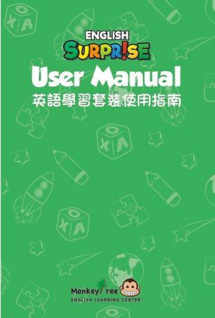 English Surprise Manual