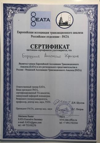 Сертификат члена ЕАТА и его регионального представительства РАТА